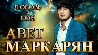 Download Авет Маркарян - Любовь и сон Mp3 and Videos