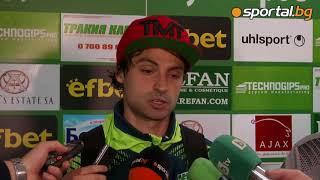 Райнов: Показхме характер и доказахме, че сме отбор