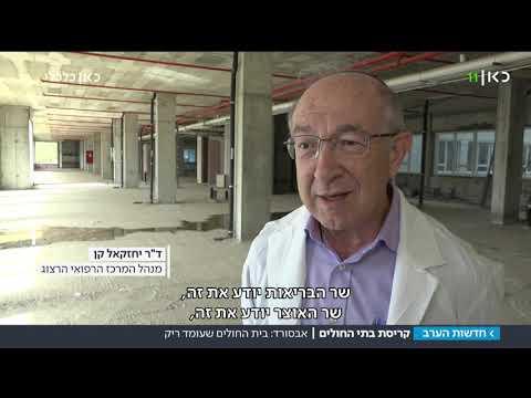 זאת פשוט הזנחה': בית החולים הירושלמי שעומד ריק