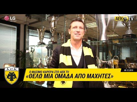 AEK F.C. - Καρέρα: «Θέλω μια ομάδα από μαχητές»!
