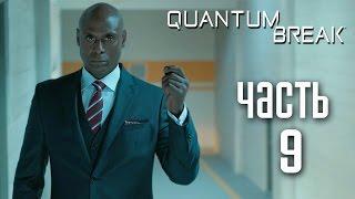 Прохождение Quantum Break — Часть 9: СЕРИАЛ