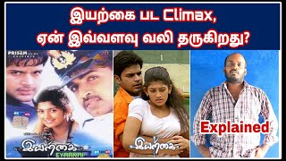 Iyarkai pada climax ean ivvalavu vali tharugirathu? | Tamil Screenshot | Marimuthu S