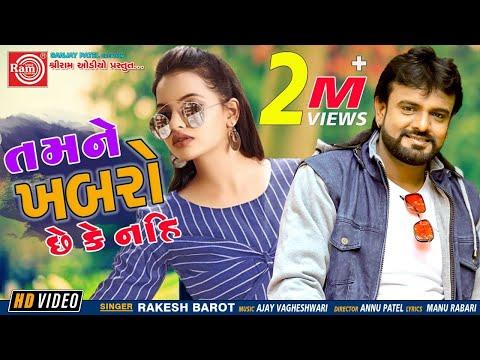 Tamne Khabro Chhe Ke Nahi   Rakesh Barot   New Gujarati Song 2020   Ram Audio