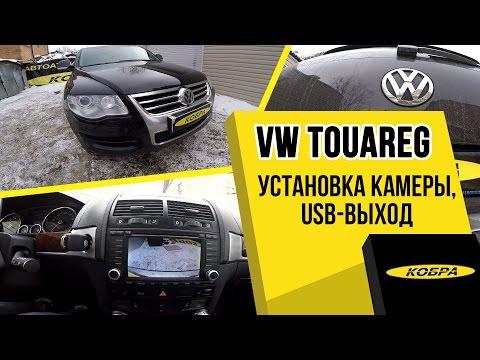 Volkswagen Touareg 2007 подключение камеры заднего вида и USB к штатному головному устройству