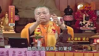 【唯心聖教安心真經69】| WXTV唯心電視台