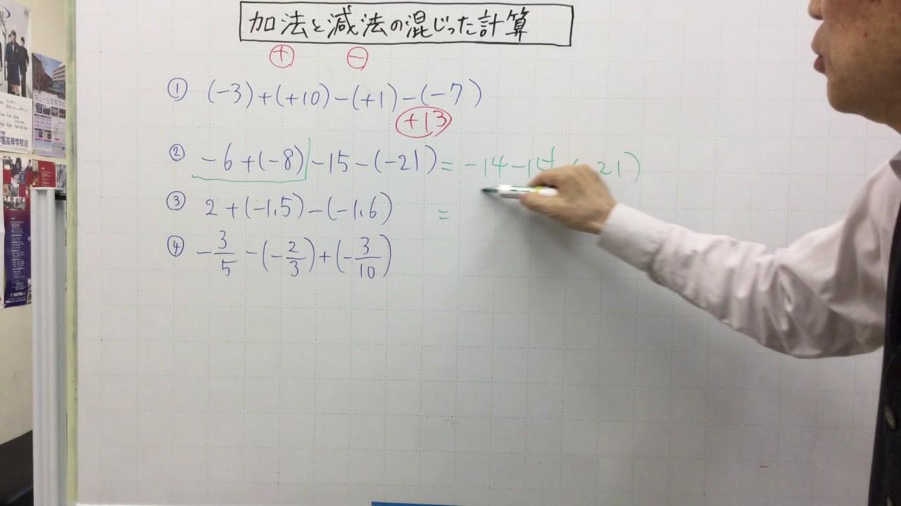 中1数学 加法減法の混じった計算 1486