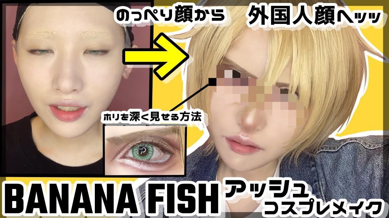 【BANANAFISH】のっぺり顔から西洋風イケメン顔を目指す! アッシュのコスプレメイク【男装】