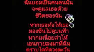 ตายก่อน TONY PHEE (เนื้อเพลง) [official audio]