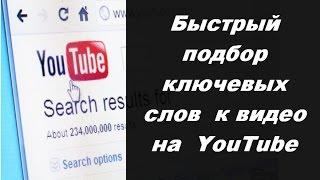 Автоматизация работы с ключевыми словами для YouTube видео