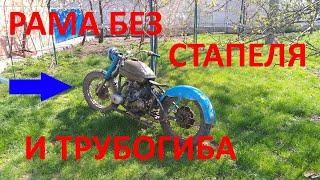 БОББЕР из мотоцикла Урал. Изготовление рамы. Часть1