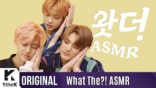 What The?! ASMR(왓더ASMR): NCT DREAM(엔시티 드림)