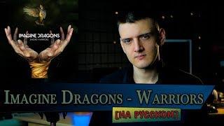 Imagine Dragons - Warriors (Cover на русском от Micro lis)