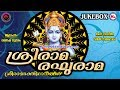 ശ്രീരാമ രഘുരാമ | Sreerama Raghurama | Sreerama Devotional Songs | Hindu Devotional Songs Malayalam