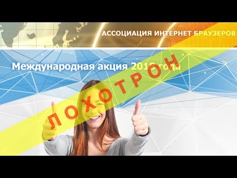 Ассоциация интернет браузеров и международная акция 2018 отзывы