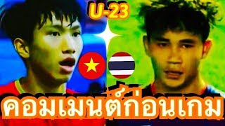 คอมเมนต์ชาวเวียดนาม-ก่อนเกมนัดชี้ชะตากับทีมชาติไทย-ในศึก-u23-ชิงแชมป์แห่งเอเชีย