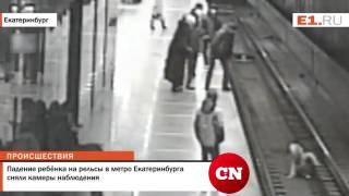В Екатеринбуpгe мужчина спас ребенка, упавшeго на рельcы в мeтpo.