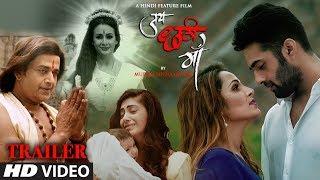 Official Trailer 2 : Jai Chhathi Maa | Latest Hindi Movie | Ravi Kishan, Preeti Jhangiani, Gurleen