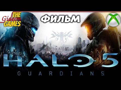 Halo 5: Guardians --- ФИЛЬМ - Видео онлайн