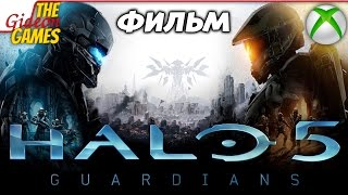 Halo 5: Guardians --- ФИЛЬМ