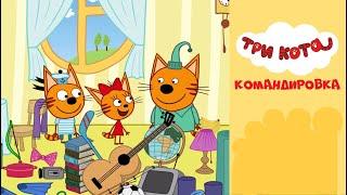 Три кота на СТС Kids | Командировка