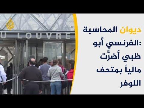 ديوان المحاسبة الفرنسي: أبو ظبي تسيء إدارة متحف اللوفر  - نشر قبل 47 دقيقة