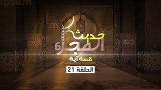 """برنامج حديث الفجر 6 """" قصة آية"""" – 21 رمضان"""