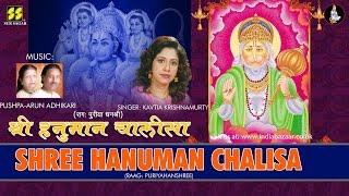 Shree Hanuman Chalisa | Singer:  Kavita Krishnamurty | Music: Pushpa-Arun Adhikari