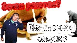 «Пенсионная ловушка» для Беларуси(Все сказанное в данном видео является моим личным мнением. В Беларуси есть два вида стажа: трудовой и страхо..., 2017-01-10T16:41:24.000Z)