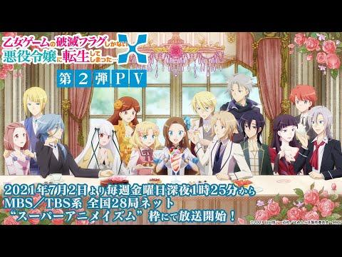 TVアニメ『乙女ゲームの破滅フラグしかない悪役令嬢に転生してしまった…X』第2弾PV|2021年7月2日〜放送開始