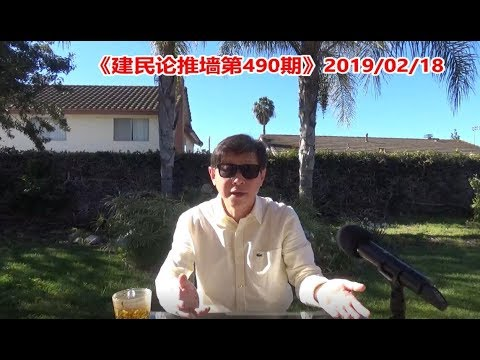 《建民论推墙490》中共卸磨杀驴,海外侨领注销绿卡活该,邓亚萍的爱国护照,装给谁看?