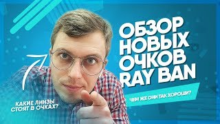 Обзор оправы Ray Ban 3447 и линз Younger Optics (2019)