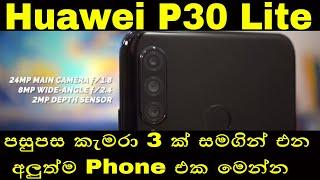 Huawei P30 Lite Quick Review in Sinhala | Sri Lanka | 2019