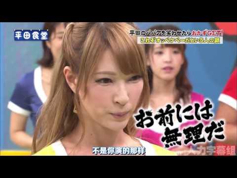 麝香葡萄之夜 45(2016.08.18)想填飽肚子,先哄平田大媽開心!平田食堂開張啦!