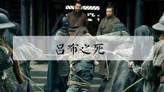 曹操攻占徐州。呂布被其手下五花大綁獻於曹操,而此時的呂布卻展現出了...