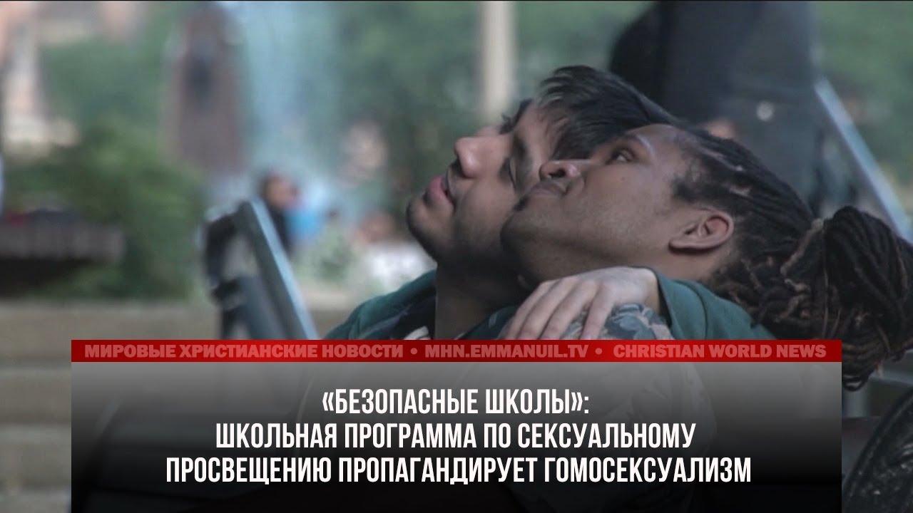 Документальный фильм о гомосексуализме