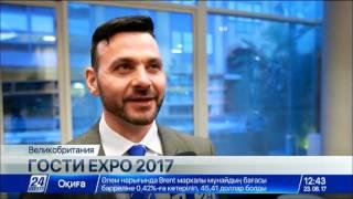 Гости  EXPO 2017