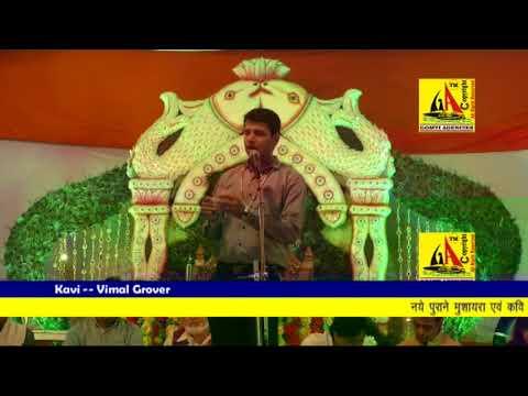 Vimal Grover-Kosi Kalan Mathura Kavi Sammelan-2017
