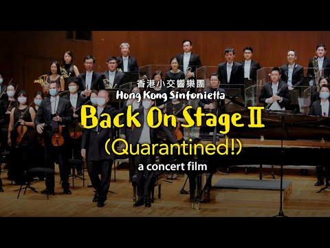 香港小交響樂團 (Back On Stage II (Quarantined!))電影預告
