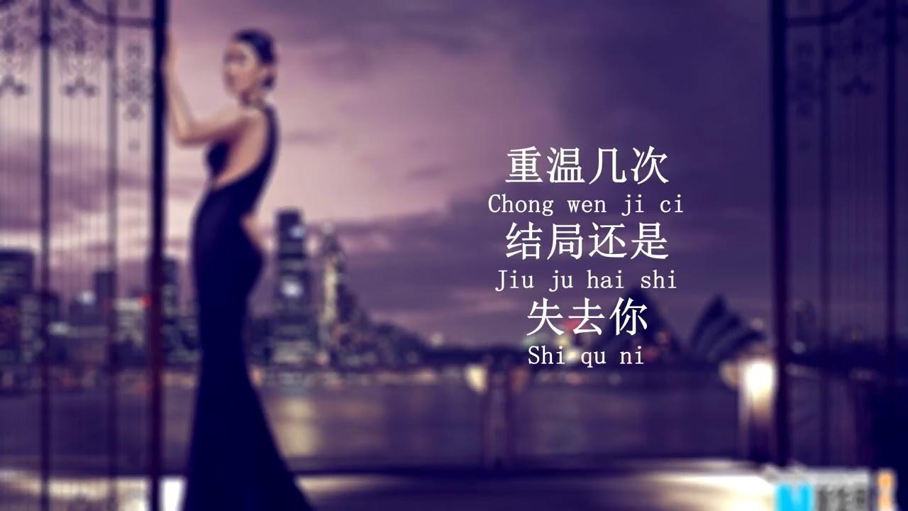 Download lagu mandarin top 默Mo   那英    Na Ying