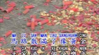U-Best - 恭喜大家过新年 Gong Xi Da Jia Guo Xin Nian
