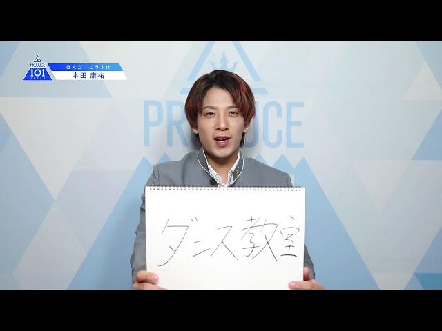PRODUCE 101 JAPANㅣ福島ㅣ【本田 康祐(Honda Kosuke)】ㅣ国民プロデューサーのみなさまへの公約