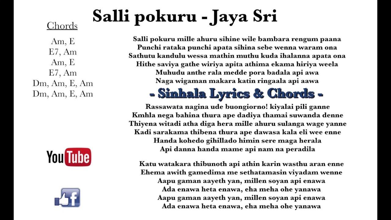 Salli Pokuru Jaya Sri By Sinhala Lyrics Chords Youtube