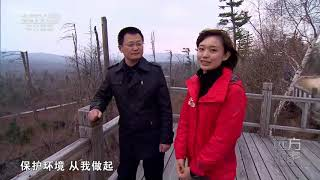 [远方的家]大好河山 小兴安岭——观赏地质奇观| CCTV中文国际