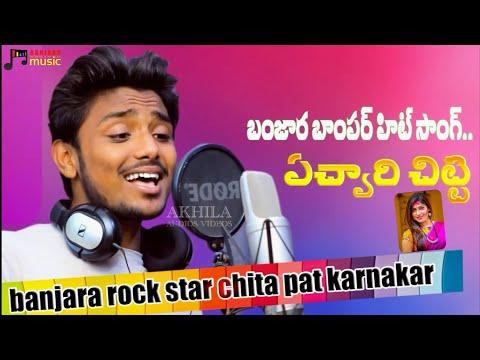 ఏ-చోరీ-చిట్టి-తోన-మాతో-ధెఖథనిఏ-|-ye-chori-chitti-video-song-|-surya,-vindhya-|banjara-music
