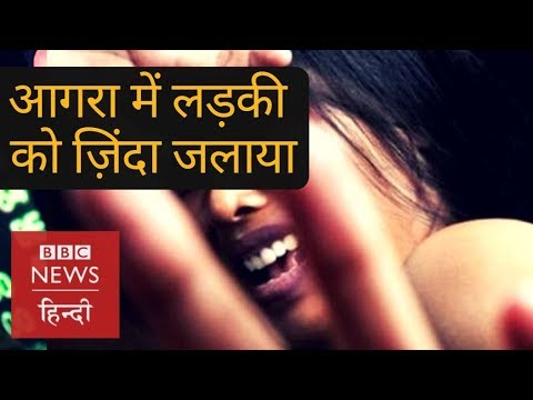Dalit girl burned alive in Agra Uttar Pradesh, mother shares the horrible experience (BBC Hindi)