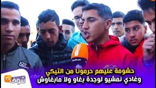 جماهير حسنية أكادير غاضبة:حشومة عليهم حرمونا من التيكي وغادي نمشيو لوجدة بغاو ولا مابغاوش