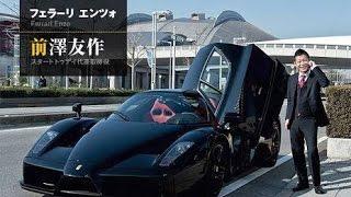 【衝撃】紗栄子の新恋人ZOZOTOWN前澤友作の所有している車が凄い!【衝撃・感動・驚愕チャンネル】