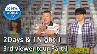 2 Days and 1 Night Season 1 | 1박 2일 시즌 1 ? 3rd viewer tour, part 1