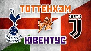 ЮВЕНТУС vs ТОТТЕНХЭМ - Один на один