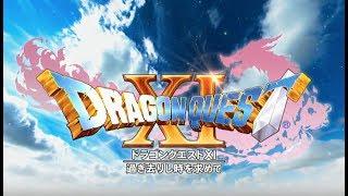 【ドラゴンクエスト11】ドラクエ実況の幕開けだ!